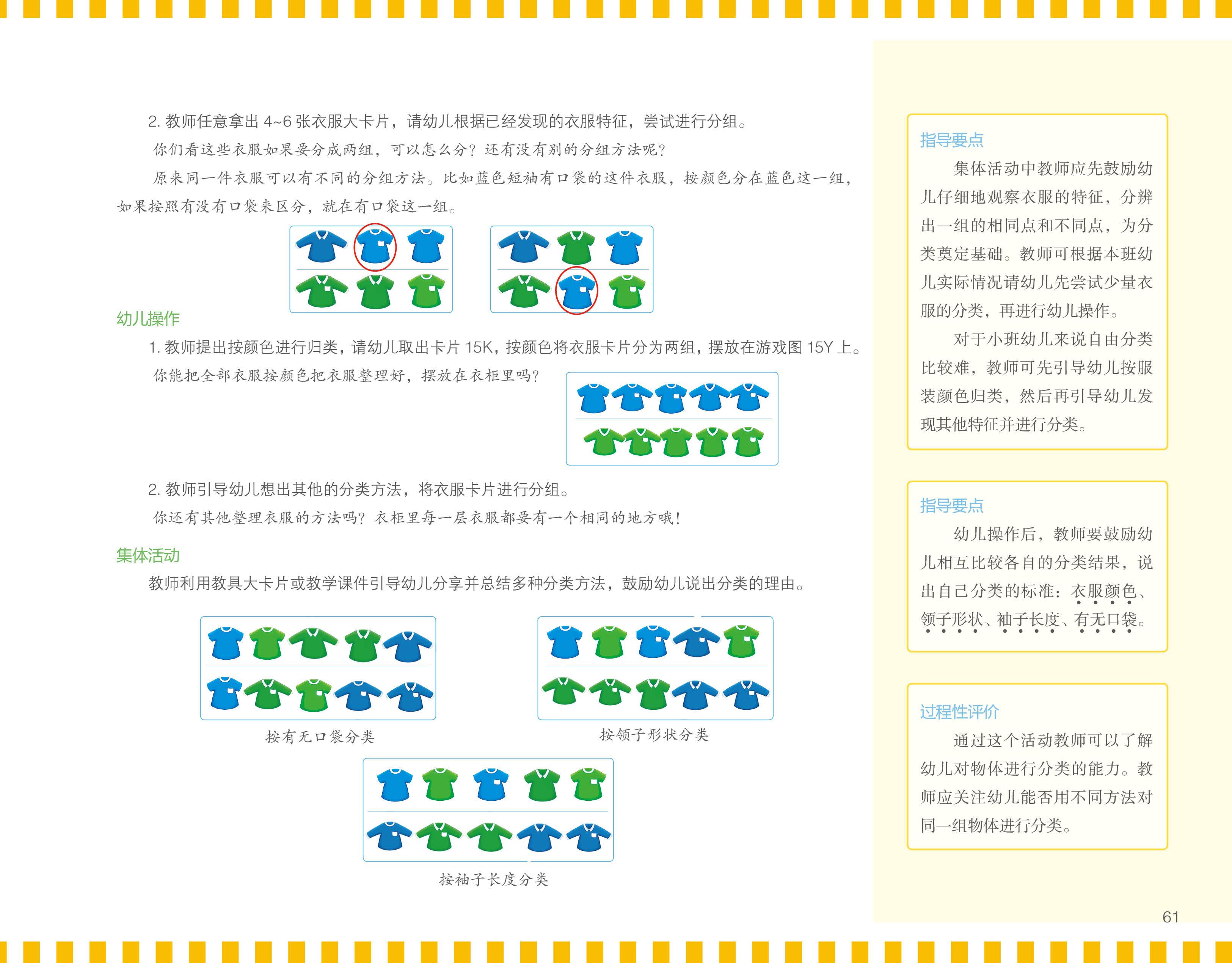 活动15衣服分组★※