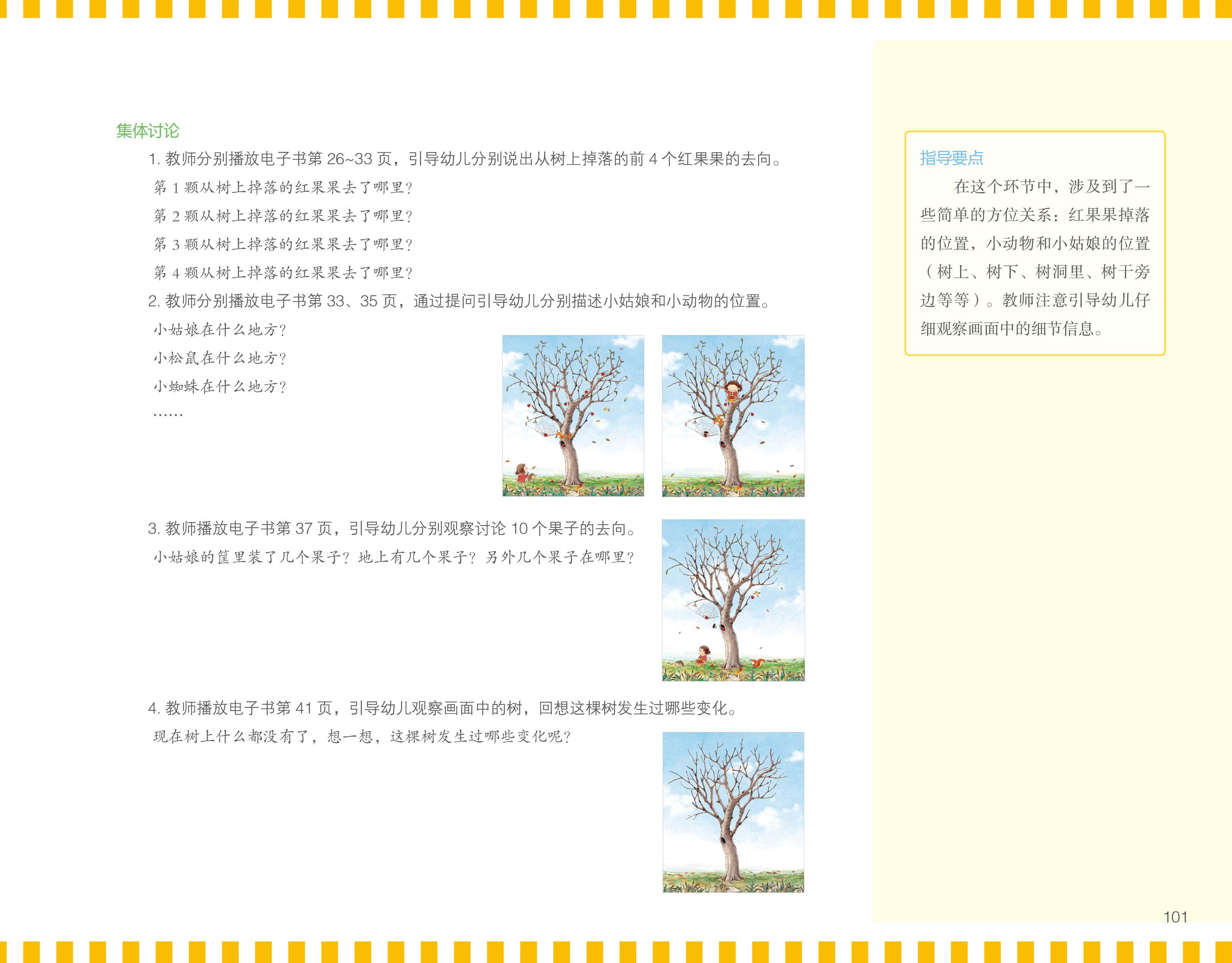 绘本《花开了花落了》★