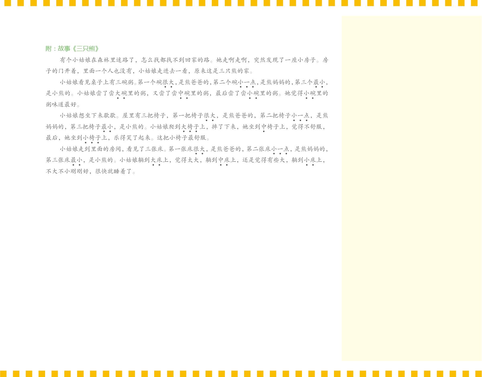 活动05三只熊★