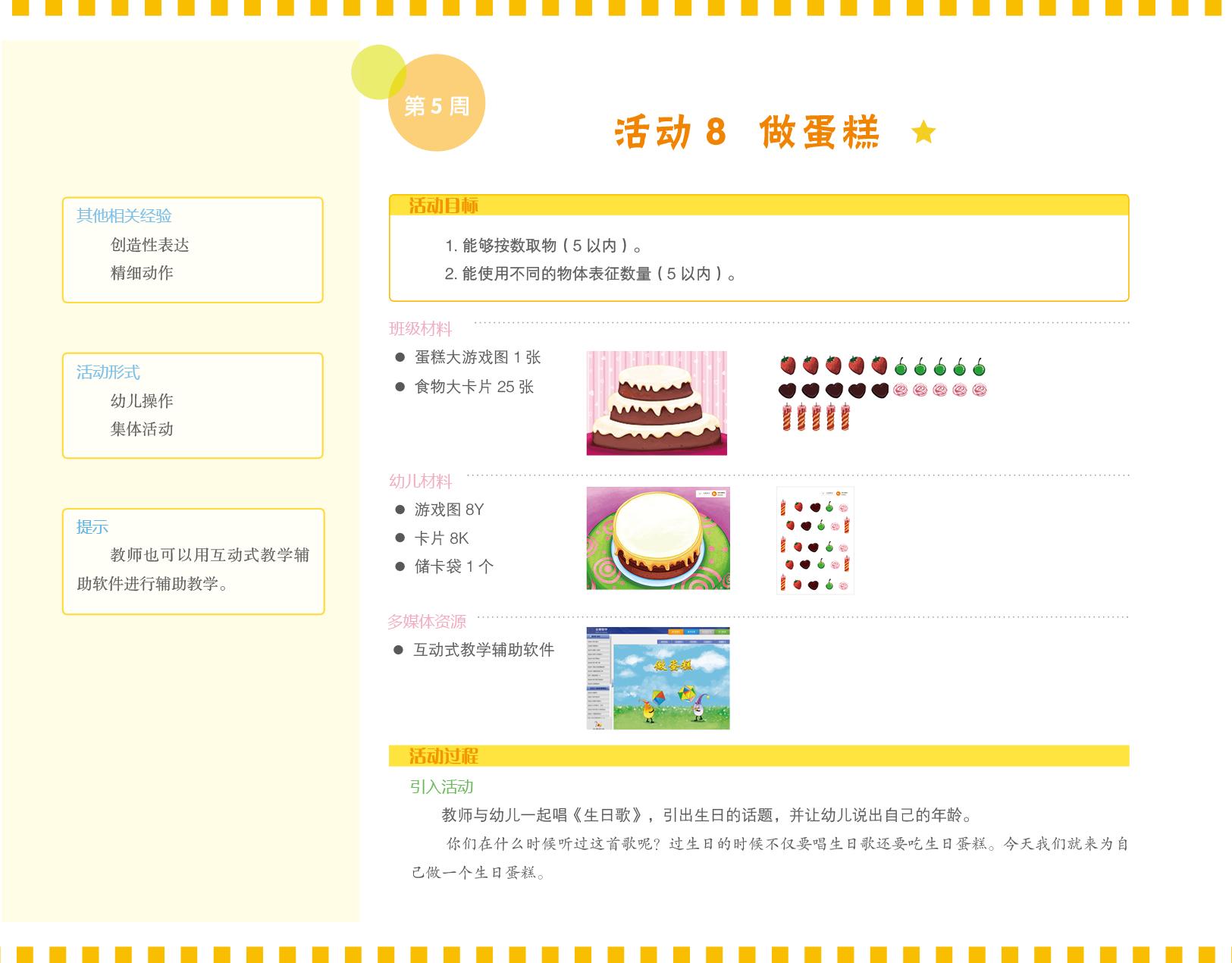 活动08做蛋糕★
