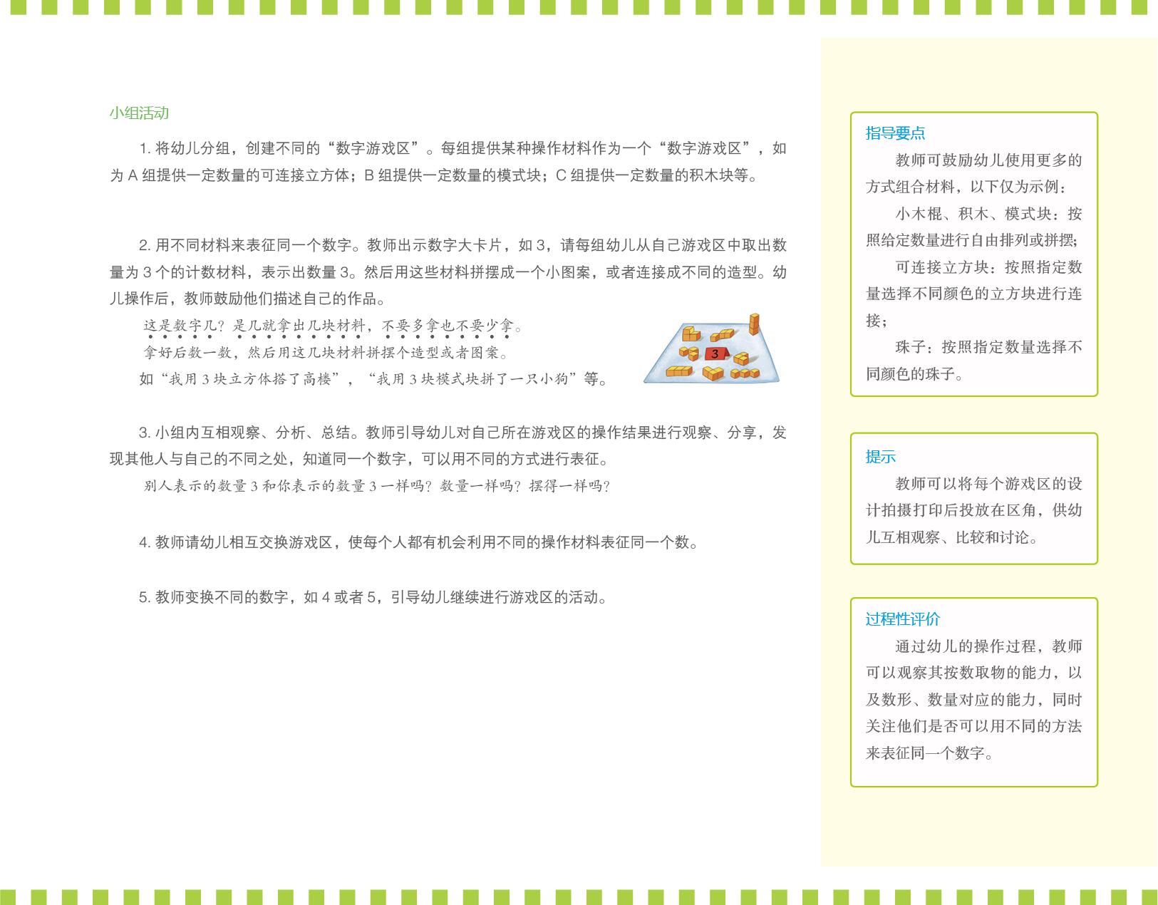 活动16数字游戏区1★