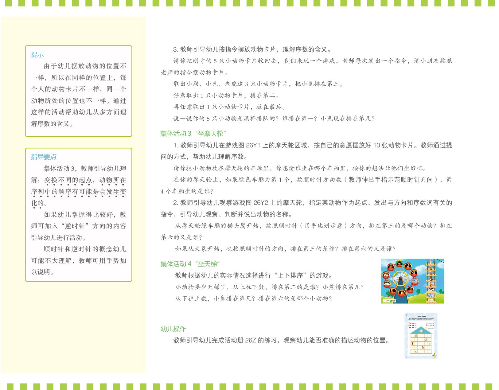 活动26动物排队★※